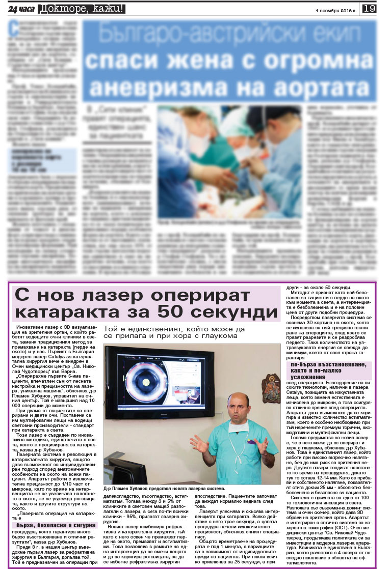 """24 Hours Newspaper """"A new laser operates cataract for 50 seconds"""""""