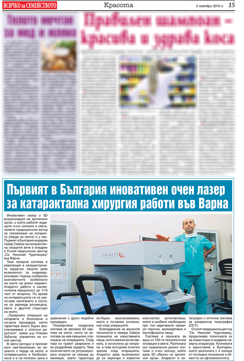 The first of its kind in Bulgaria: an innovative eye laser for cataract surgery,  works in Varna