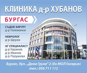 Клиника Д-р Хубанов