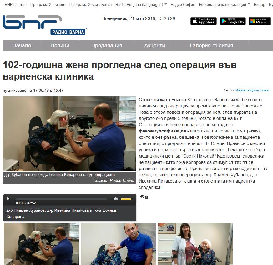 Радио Варна – 17.05.2018