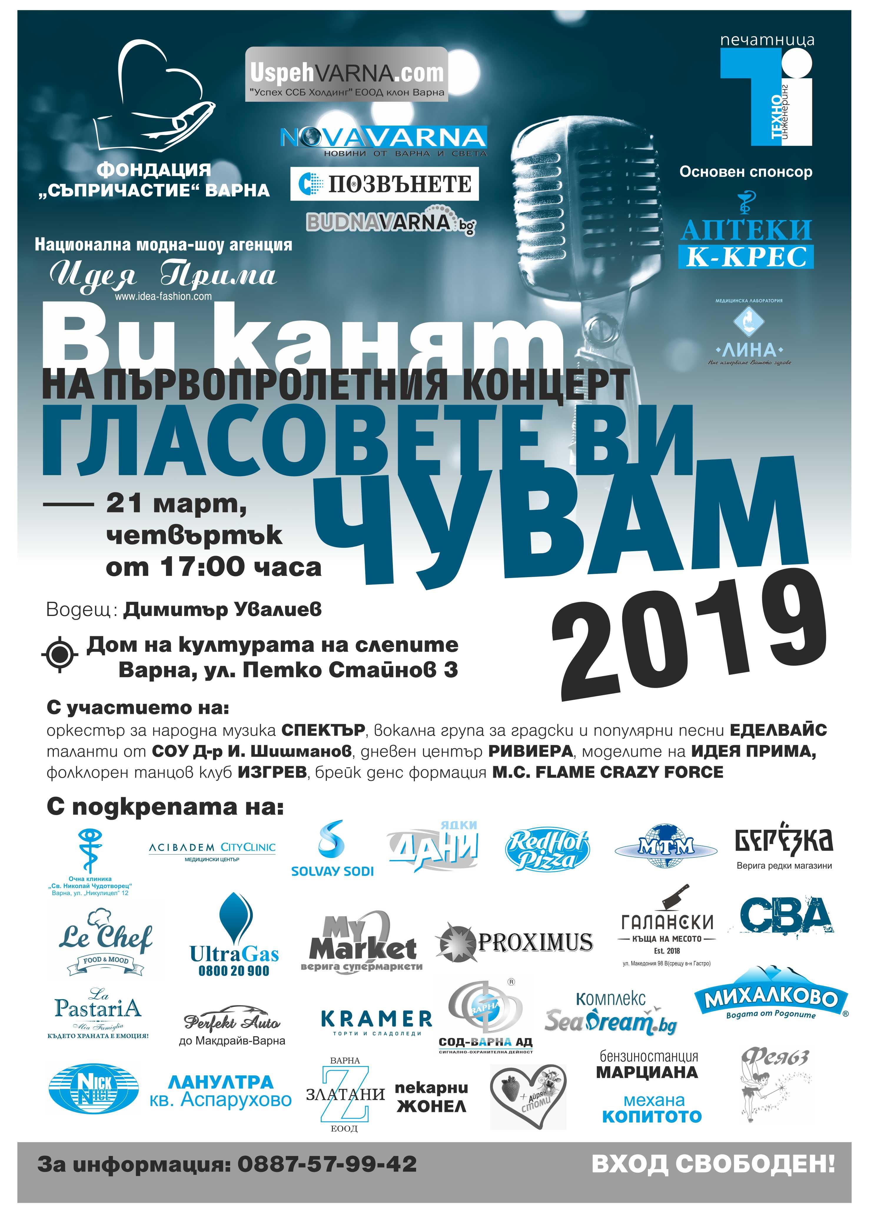 В подкрепа  Първопролетния концерт в Дома на културата на слепите: «Гласовете Ви чувам»